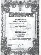 Грамота 3 м., Волков.jpg