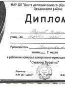 Диплом 1 место Бадмаев.jpg