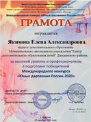 Грамота ЯЕА Юные дарования России.tif