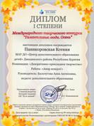 Паникоровская Ксения.jpg