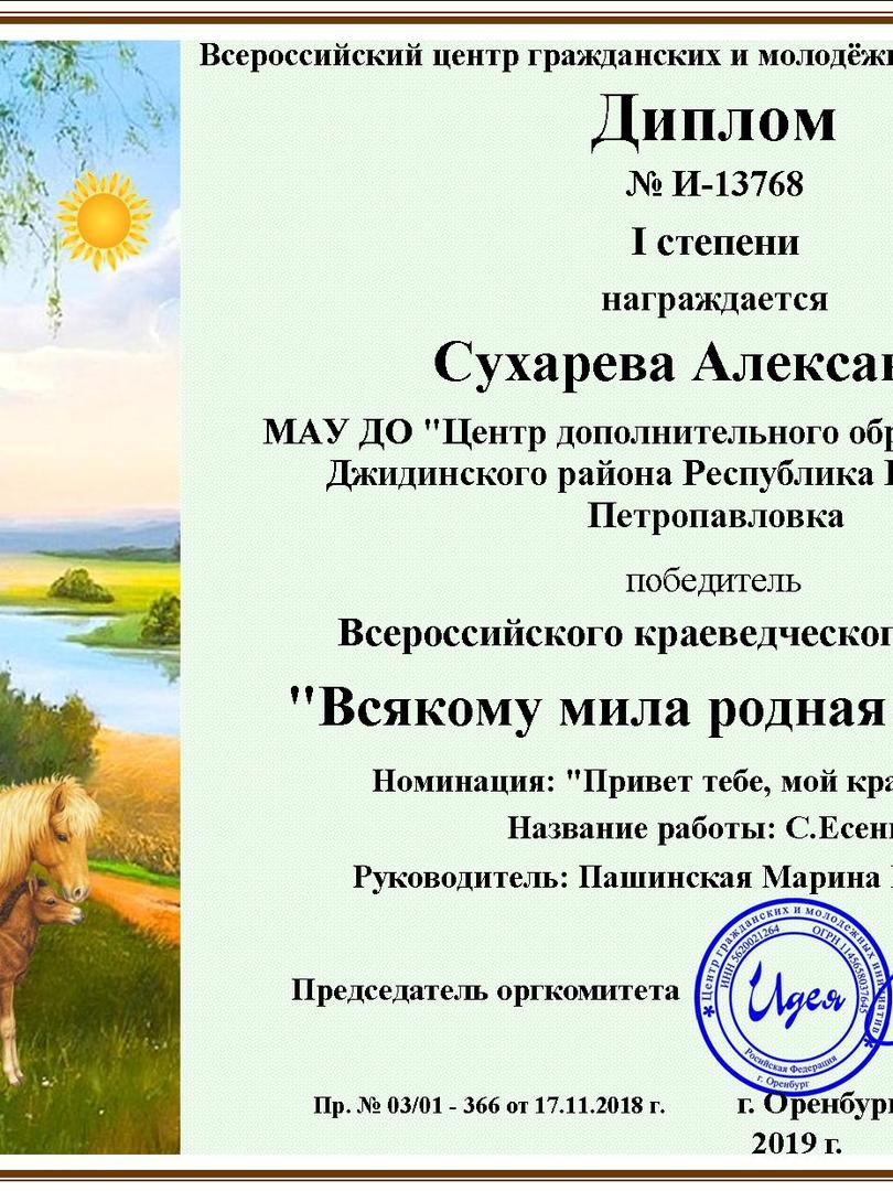 Сухарева Александра-2019.png