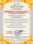 Волков Илья 2.jpg