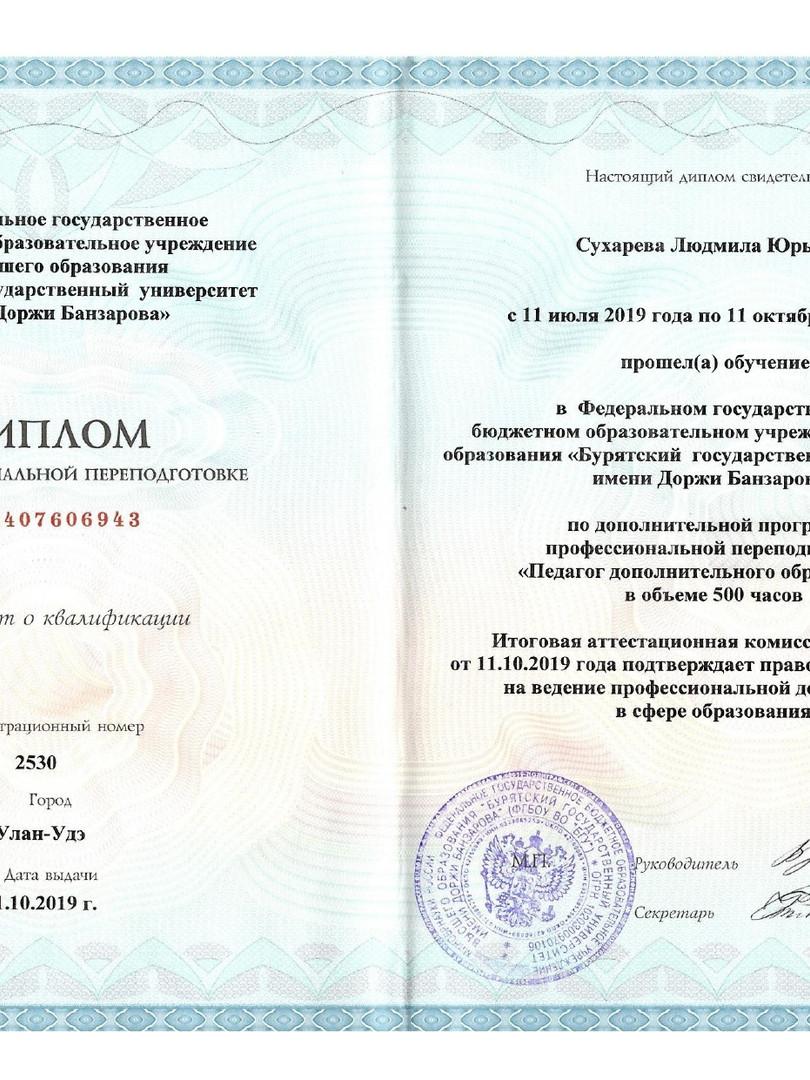 Диплом о переподготовки_page-0002.jpg
