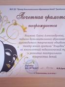 Почетная грамота Якимова Е.А.jpg