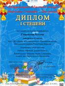 15102020 Диплом_page-0018.jpg