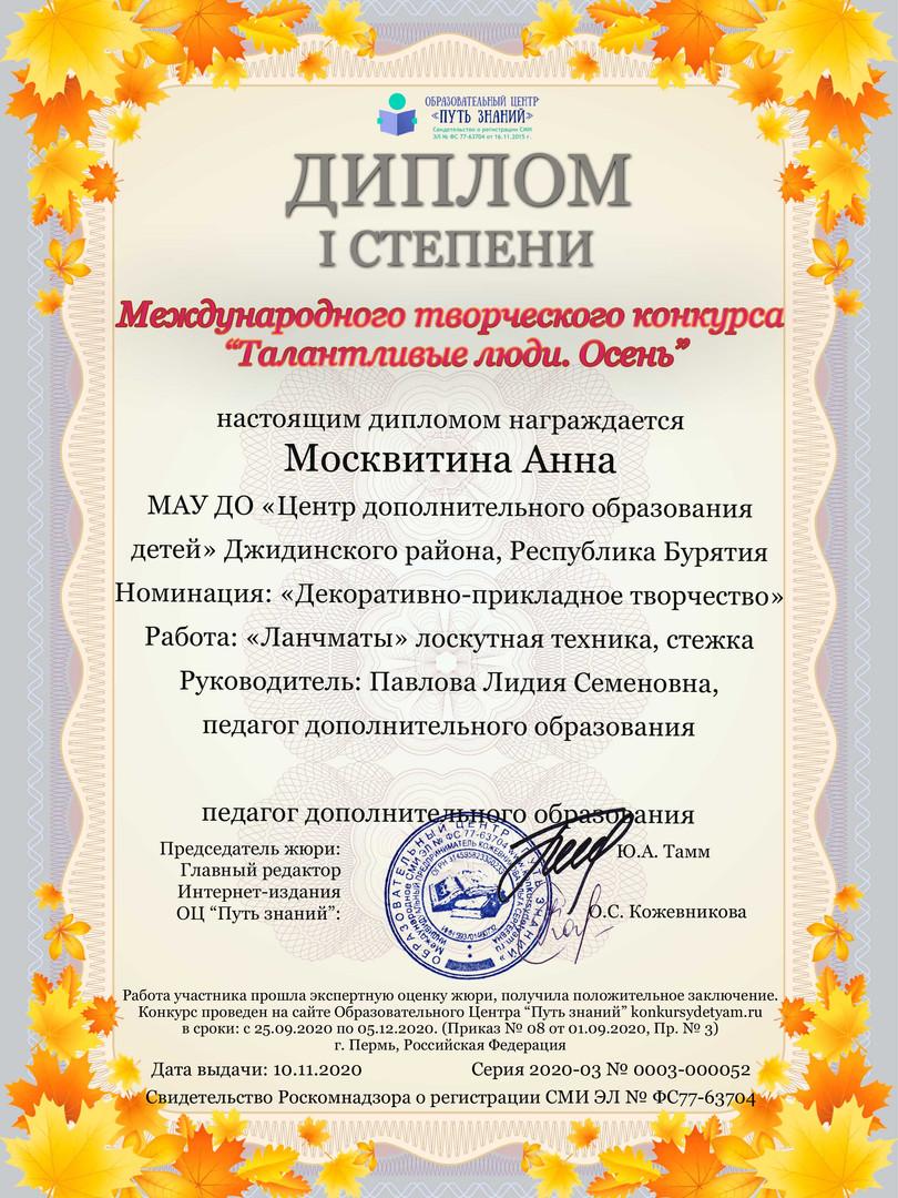 Москвитина Анна.jpg