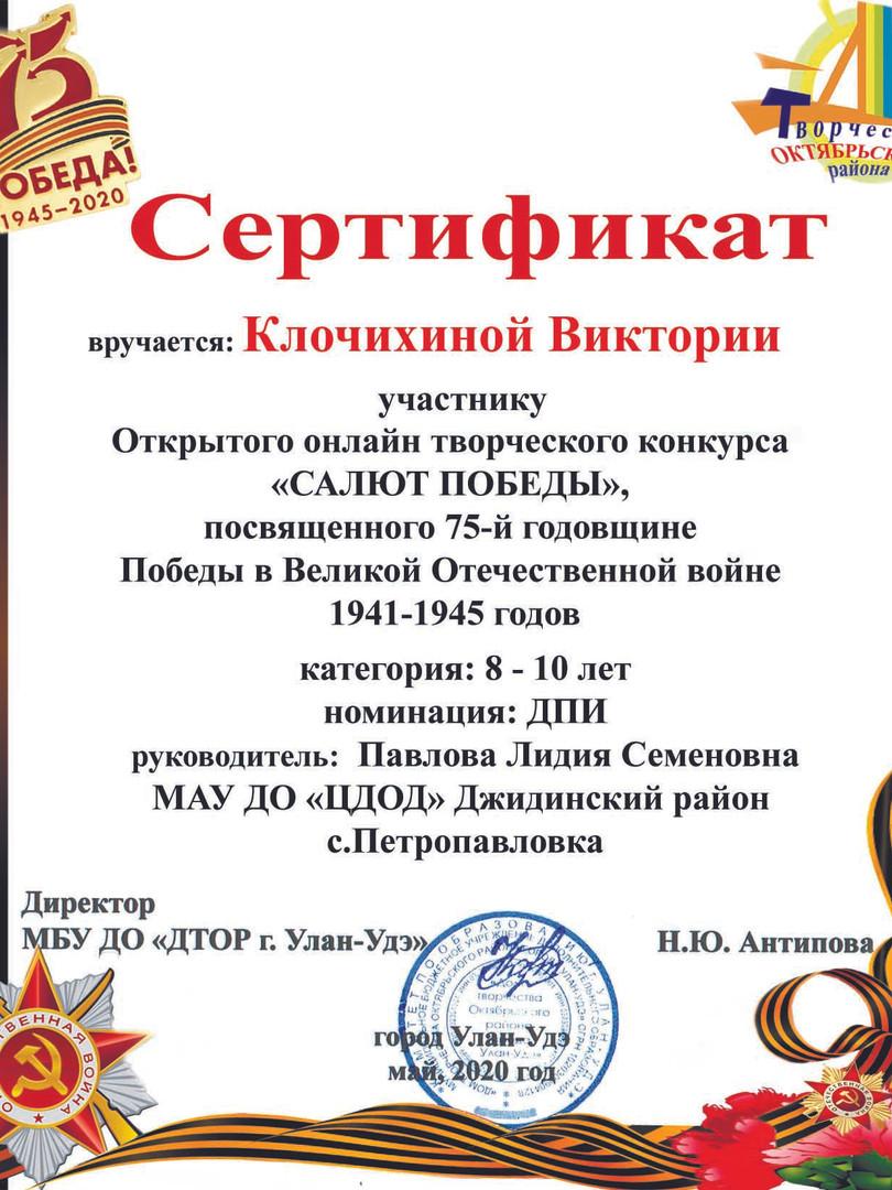 Клочихина ВикторияСертификат САЛЮТ ПОБЕД