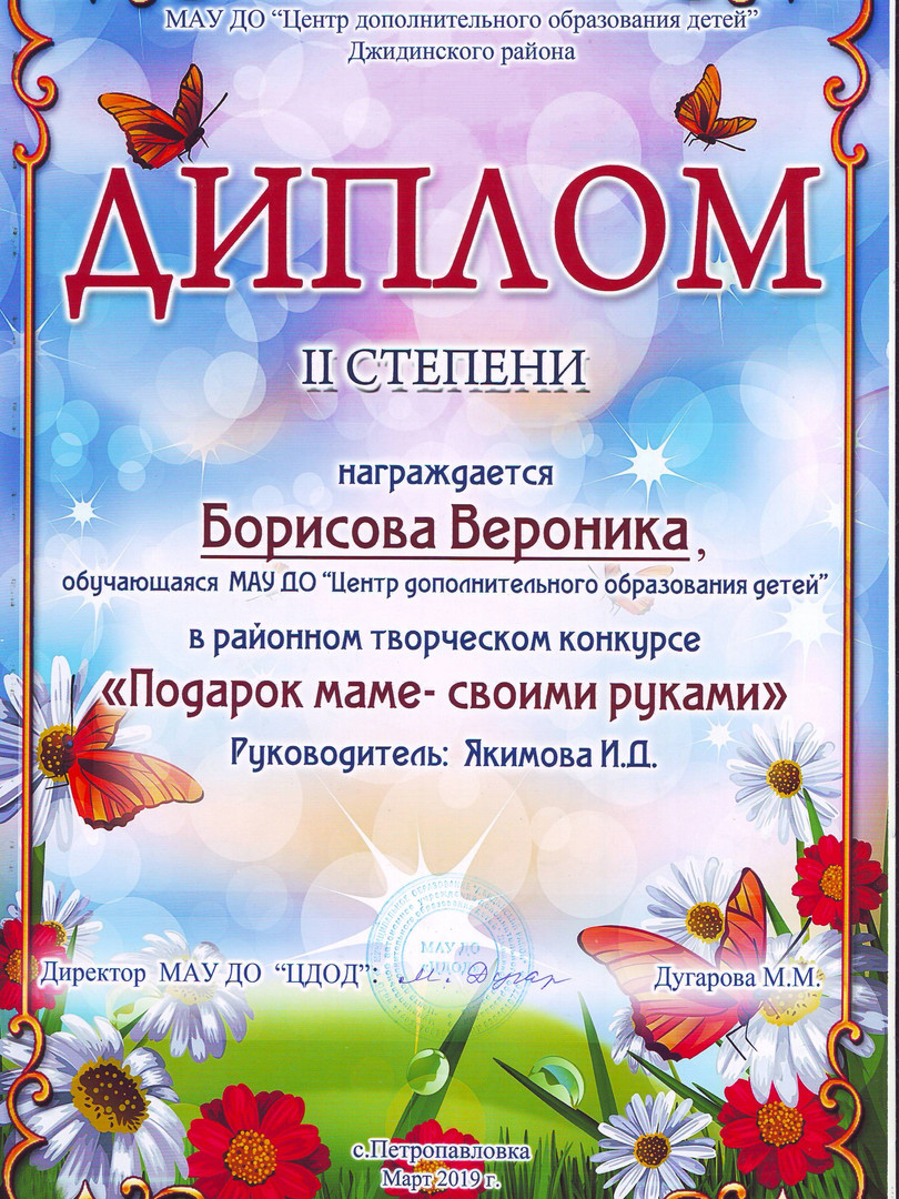 Борисова В-Подарок маме-своими руками-Ди