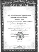Диплом 1 место Якимова Т.jpg