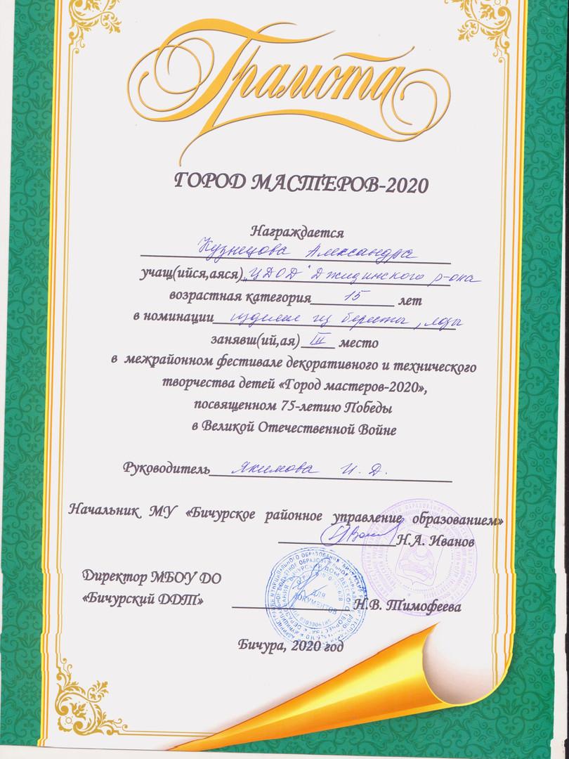 Кузнецова А-город мастеров-3 место.jpg