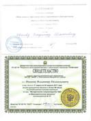 Повышение квалификации_page-0003.jpg