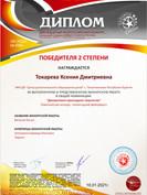Токарева Ксения Таланты России 12.jpg