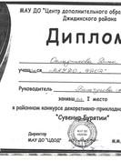 Диплом 1 место Окладникова.jpg