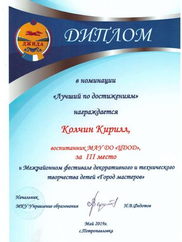 Муницыпальный_page-0004.jpg