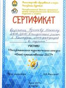 сертификат 1 я-туристss.jpg