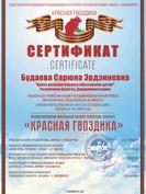 Будаева Сарюна Эрдэниевна.jpg