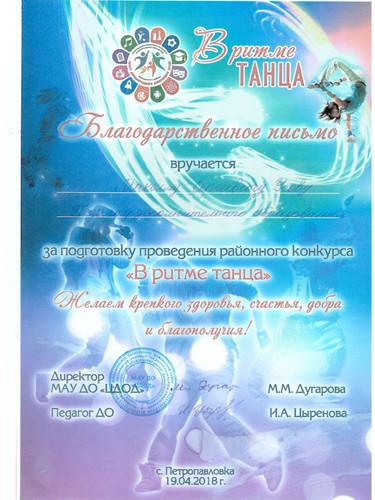 Муницыпальные УМС_page-0004.jpg