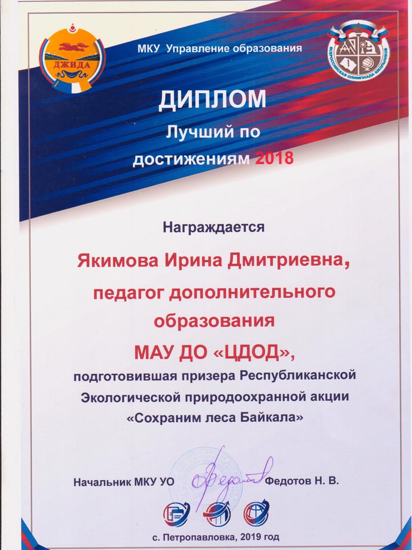Диплом за подготовку призера - Сохраним