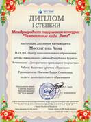 Москвитина А.jpg