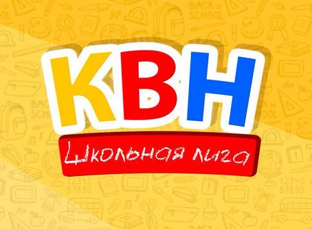 Фестиваль 5-го сезона школьных команд КВН Джидинского района