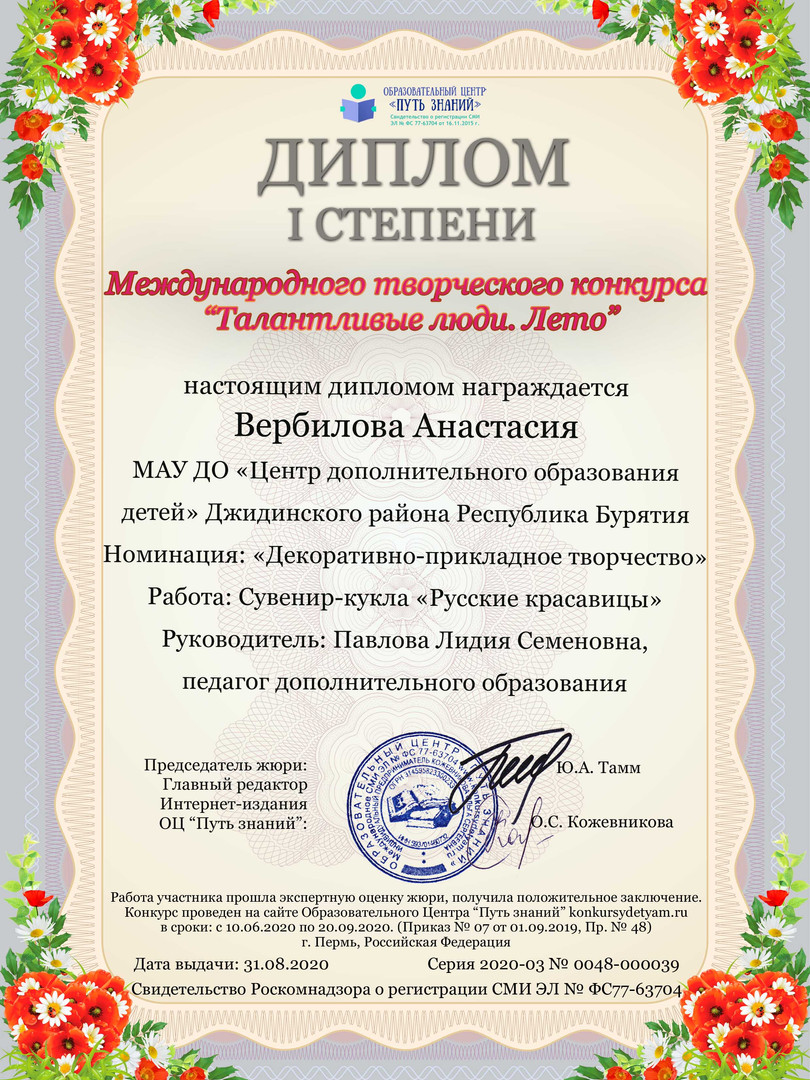 Вербилова Анастасия.jpg