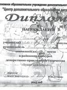 Диплом 2 м, Ильина.jpg