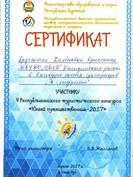 сертификат 3 я-туристgg.jpg