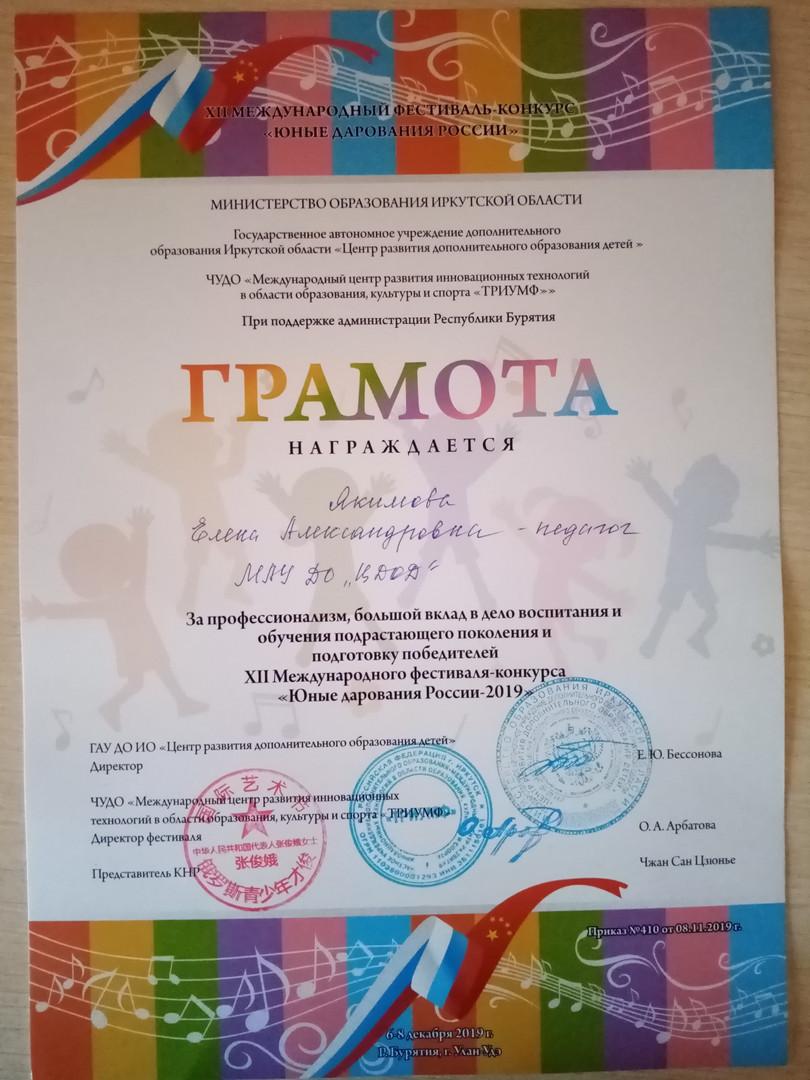 Грамота Якимова ЕА Юные дарования России