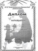 Диплом 1 место Егорова.jpg