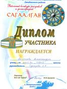 Аксенова Саша, сертификат 001.jpg