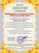 Побокова Аяна.jpg