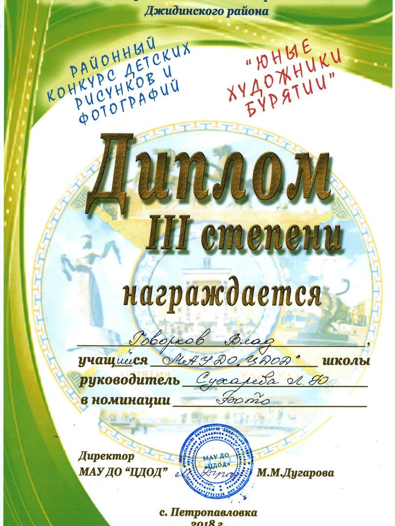 Говорков Влад, 3 место.jpg