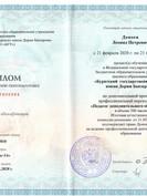 Доноев ЛПДип2.JPG