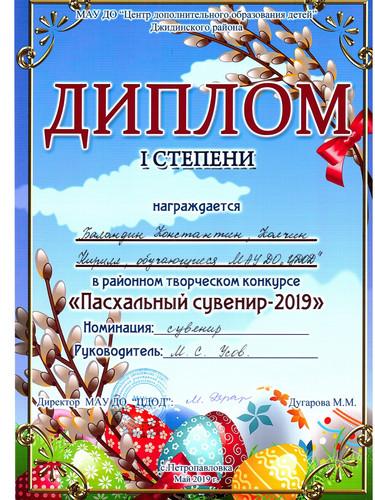 Учреждение_page-0004.jpg
