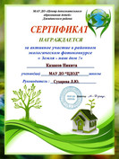 Казаков, сертификат.jpg