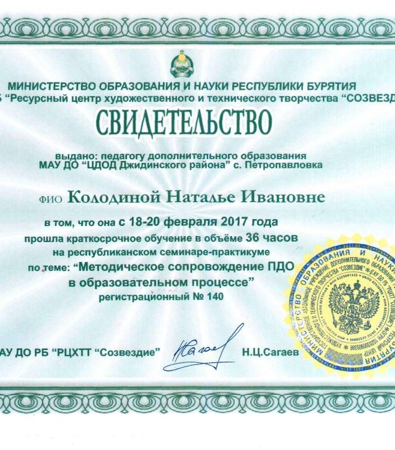 сертификат 180217_page-0001.jpg