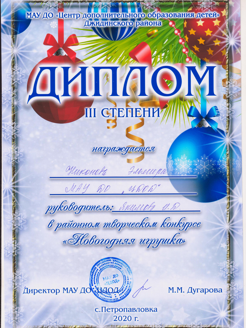 Никонова Э-Новогодняя игрушка - Диплом 3