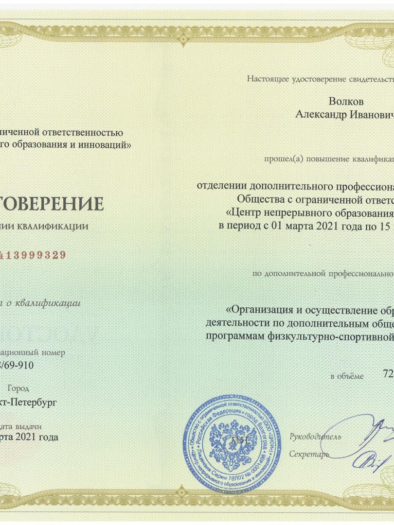 Волков Александр Иванович 303.5.jpg