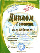 Бриков Максим 1 место.jpg