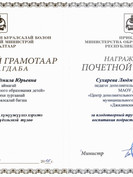 Почетная грамота СЛЮ МИН.jpg