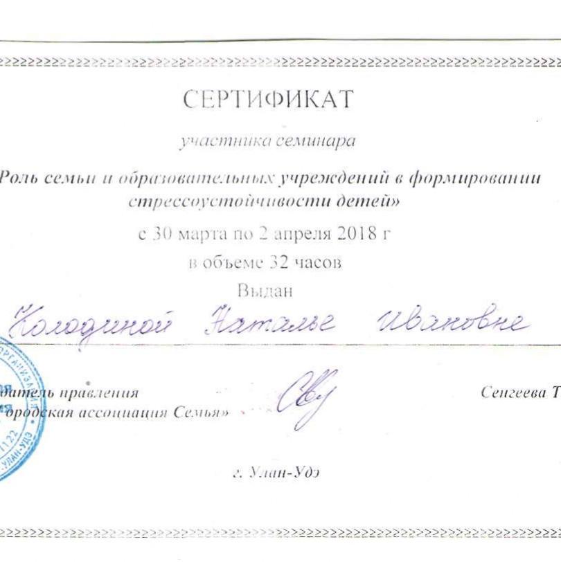 сертификат 300318_page-0001.jpg