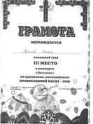 Грамота 3 м., Волков И.jpg