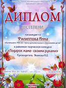 Филиппова И-Подарок маме-своими руками-Д