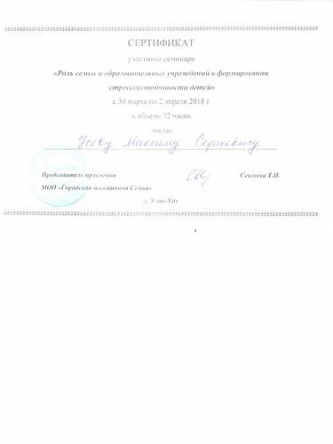 КПК УсовМС все_page-0003.jpg