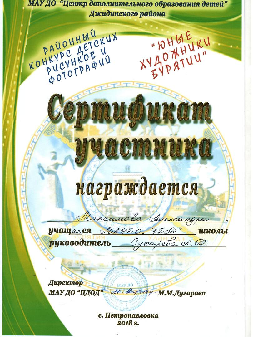 Максимова Саша, сертификат.jpg
