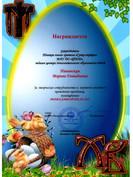 Грамота СП Петропавловское 17 г..jpg