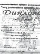 Диплом 2 м, Алексеев.jpg