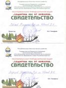 Пункт 4_page-0015.jpg