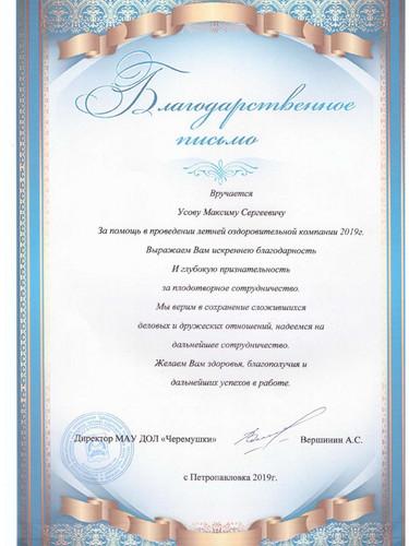 Муницыпальные УМС_page-0003.jpg