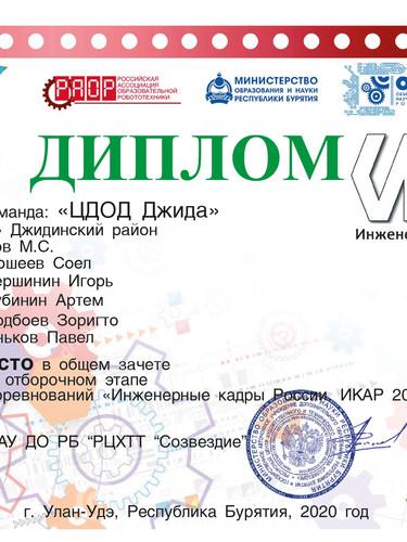 Региональные_page-0004.jpg